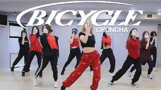 청하[CHUNGHA] - BICYCLE 안무 cover dance l GIRL GROUP KPOP CLASS