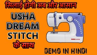 Usha Janome Dream Stich Sewing Machine Demo / Tutorial In Hindi Easily