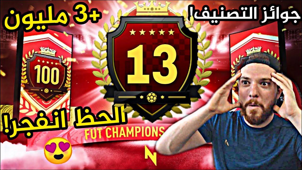 جوائز التصنيف ال13 على العالم 😍!! الحظ اسطوري 🔥!! | فيفا 20 FIFA 20 I