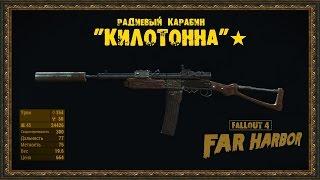 Fallout 4 Far Harbor - Уникальное оружие - Килотонна