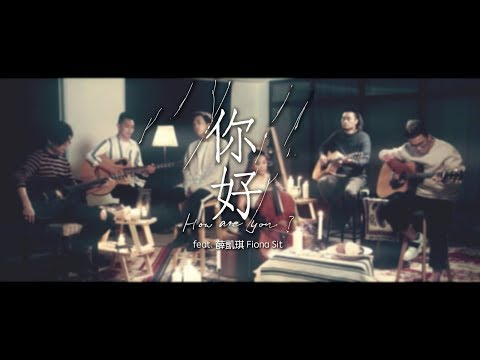 ToNick - 你好 劇場版 (feat. 薛凱琪)