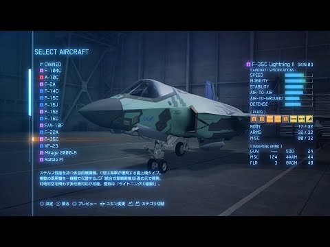 「ACE COMBAT(TM) 7: SKIES UNKNOWN」Game Feature Briefing  Aircraft Customize