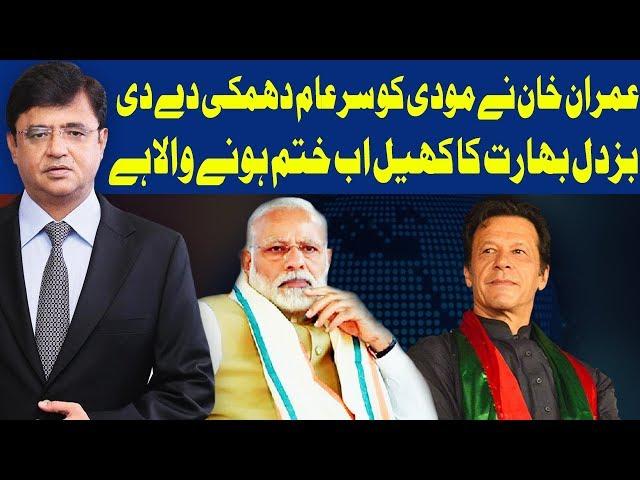 Dunya Kamran Khan Kay Sath | 13 September 2019 | Dunya News