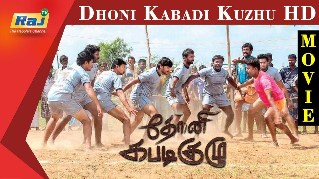 Download Dhoni Kabadi Kuzhu | Abhilash | Leema | Tamil Full Movie | RajTV