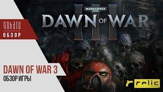 Dawn of War III - Обзор игры
