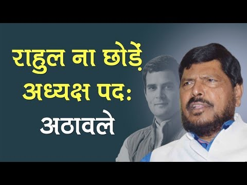 Rahul Gandhi should remain Congress President: Ramdas Athawale