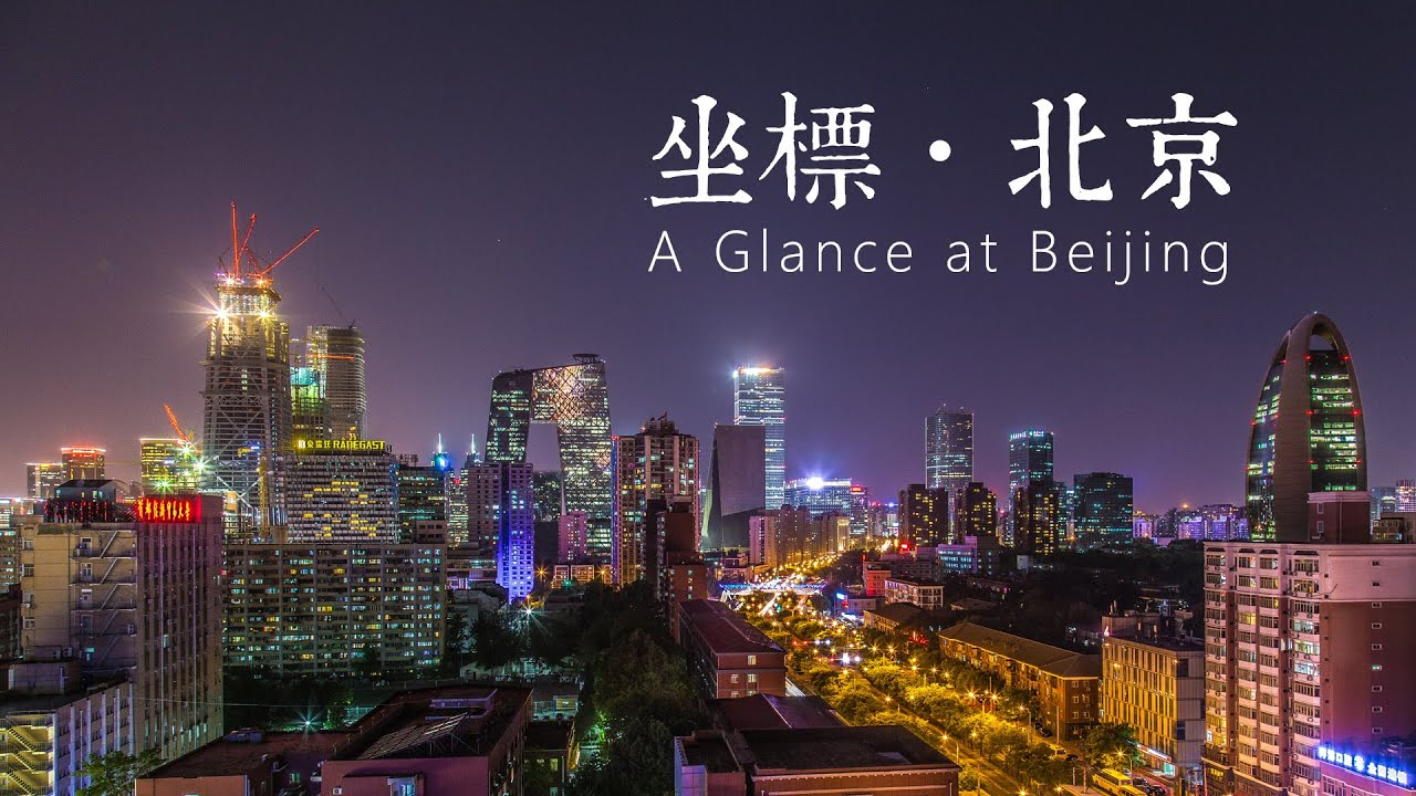 A Glance at Beijing                             Beijing time lapse   4K   YouTube