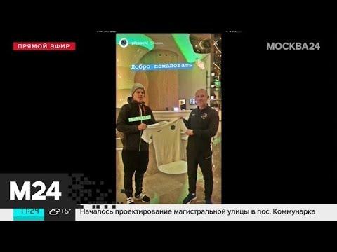 """Кокорин прибыл в расположение футбольного клуба """"Сочи"""" - Москва 24"""