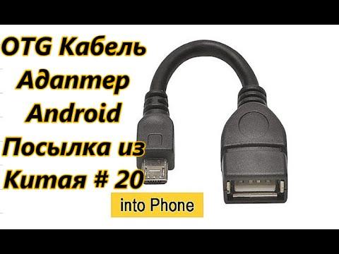 OTG Кабель. Адаптер для Android. Посылка из Китая / OTG cable. Adaptor for Android # 20