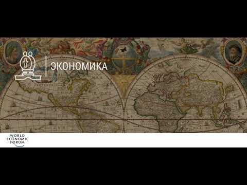 Краткая история глобализации [World Economic Forum]