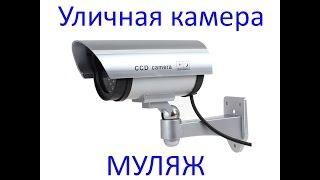 Муляж уличной камеры видеонаблюдения(, 2016-03-20T17:44:33.000Z)