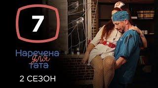 Наречена для тата. Сезон 2. Выпуск 7 от 08.10.2019