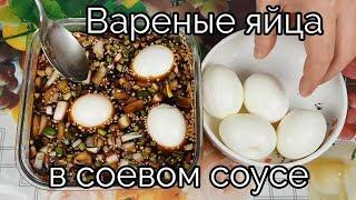 Вареные яйца в соевом соусе рецепт Seasoned Eggs in Soy Sauce recipe 마약계란 (Mayak-gyeran)