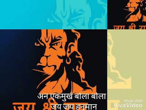 Anjanichya suta tula ramach vardan | hanumanjayanti special song | 2018 hanuman jayanti whatsapp