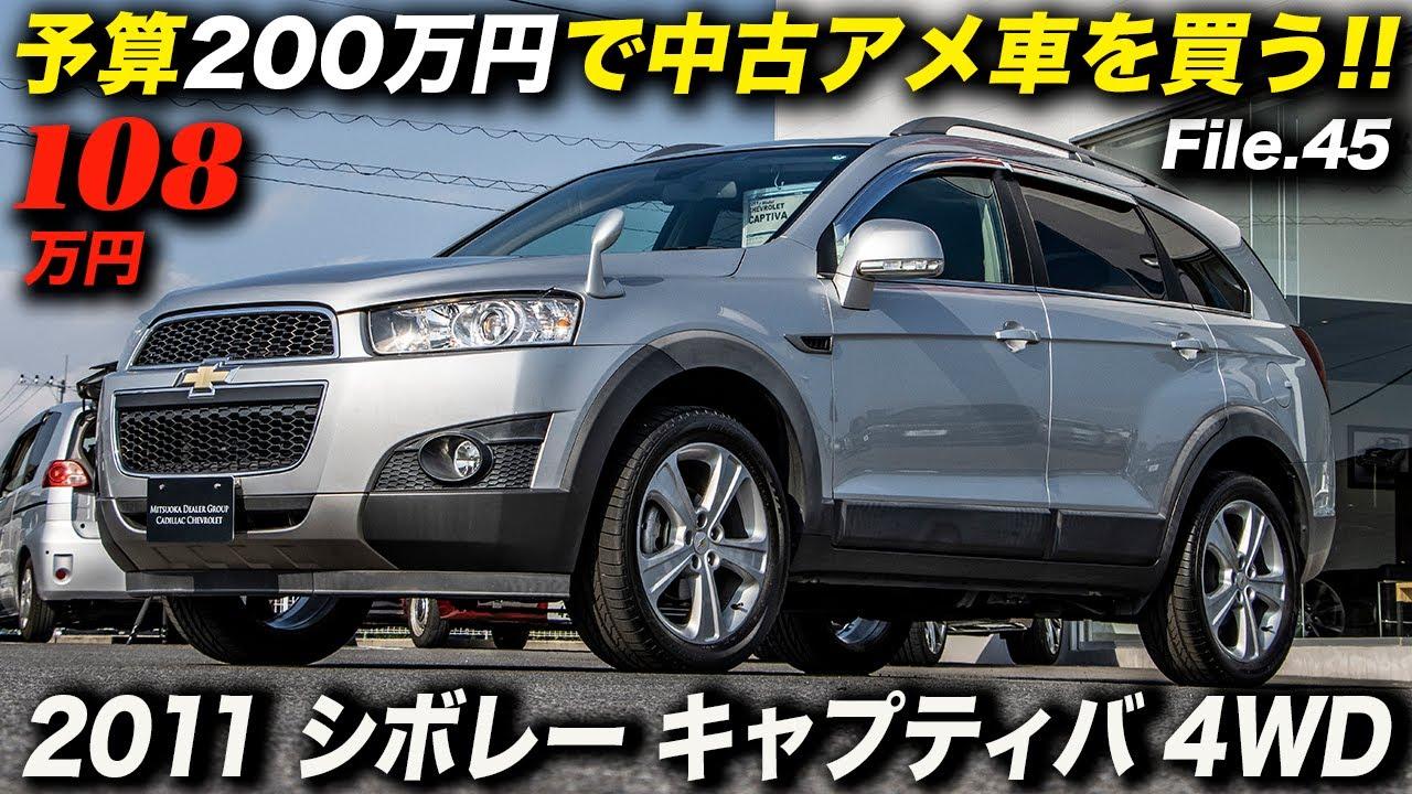 アメ車濃度は薄いけど、3列シートを備えた実力派ミッドサイズSUVが108万円!|2011年型シボレーキャプティバ4WD