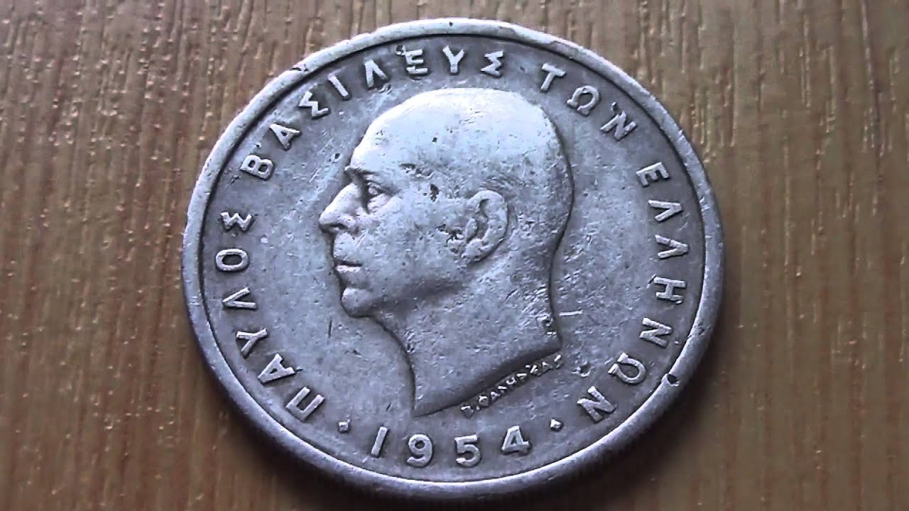 1954 greek coin 50