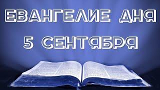Евангелие дня. 5 сентября 2020