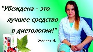 Эко слим препарат для похудения. Реальные препараты для похудения отзывы врачей.