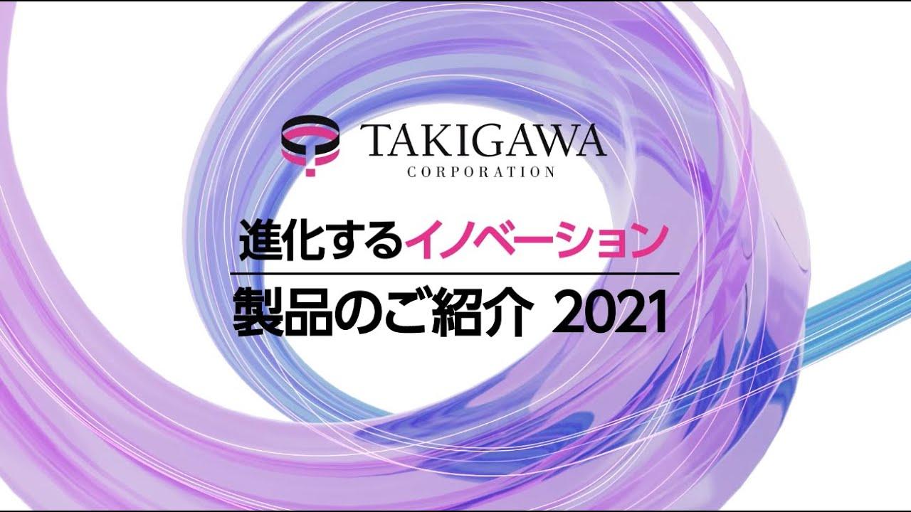 タキガワ・コーポレーション「進化するイノベーション・製品編」
