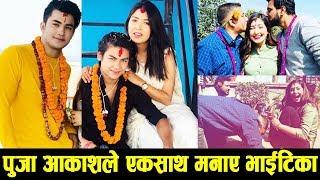 पुजा आकाशले एकसाथ मनाए भाईटिका, Aanchal लाई दाईबाट खुट्टा ढोगाउँदा लाग्छ मज्जा Pooja Sharma, Aakash