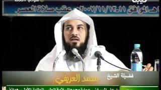 محاضره كيف تكسب القلوب | د.محمد العريفي