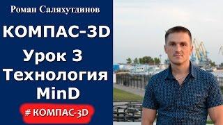 КОМПАС-3D. Урок №3. Технология MinD