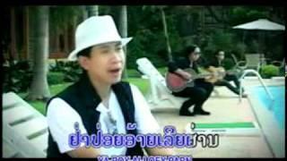 Laos Music-Joy Thossagun - Sa-wan-dan-huk- สวรรค์แดนฮัก