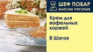 Крем для вафельных коржей . Рецепт от шеф повара Максима Григорьева