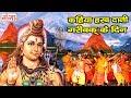 कहिया हरब दानी गरीबक के दिन - Maithili Shiv bhajan | BolBum | Maithili Songs 2017