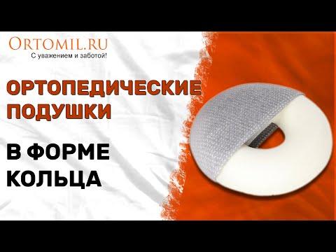 Подушки кольцо ортопедические. Ortomil.ru