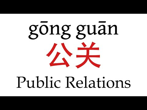 How To Say ''Public Relations'' (公关) in Mandarin Chinese
