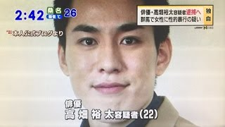 【気になるニュースアンテナチャンネル】 高畑裕太は発達障害だった!? 高畑百合子 検索動画 26