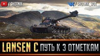 Lansen C - ПУТЬ К 3 ОТМЕТКАМ !