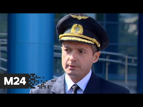 Экипаж севшего на кукурузное поле лайнера пообщался с футбольными болельщиками - Москва 24