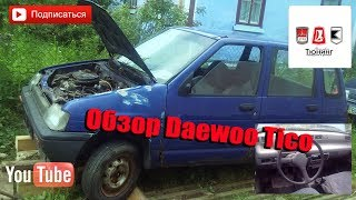 Обзор Daewoo Tico