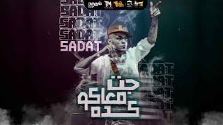 مهرجان |  جت معاكو كده |  غناء | سادات العالمي | 2020 | GAT MA3AKO KDA - SADT EL3ALMY