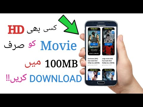 How To Download Any HD Movie In Only 100mb |Download Hd Movies | Latest