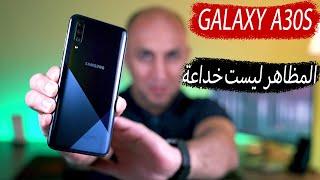 هاتف Galaxy A30s أدائه فاجئني