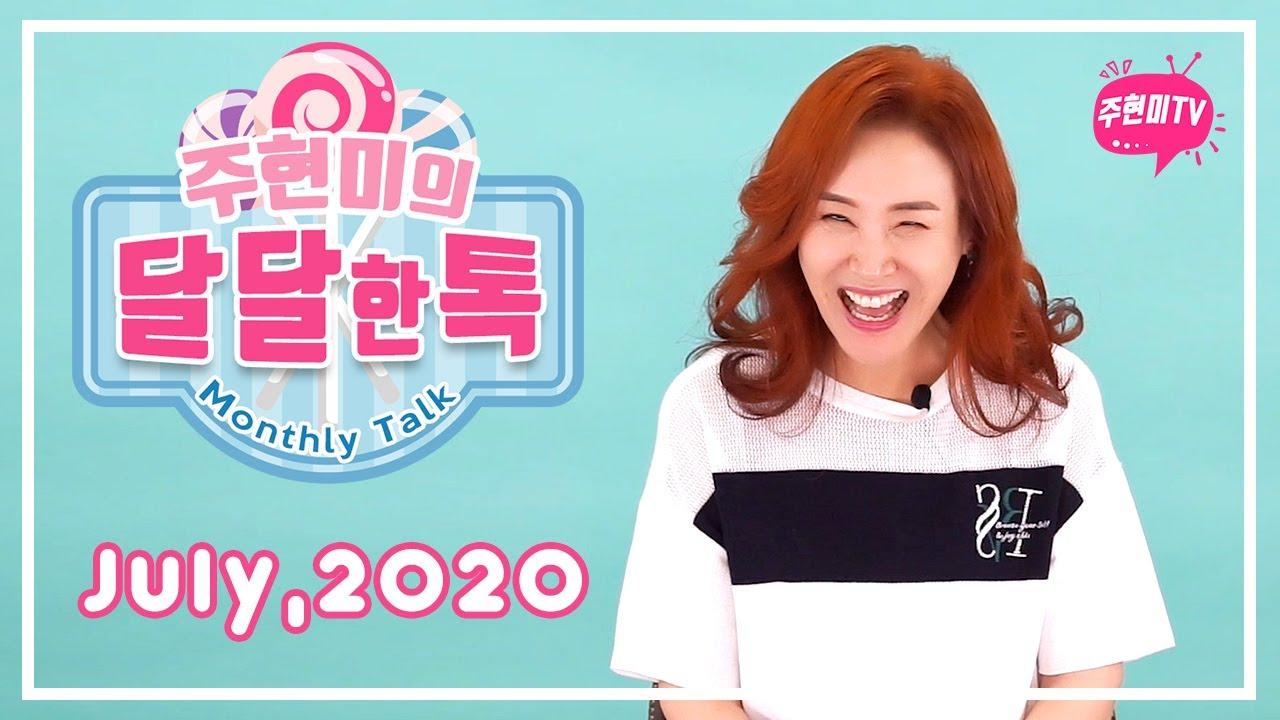 주현미의 달달한톡 (2020년 7월)