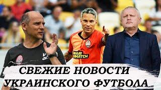 Свежие новости по украинскому футболу Динамо Заря Шахтер Бенфика и др Вокруг да Около