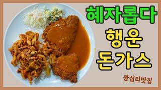 왕십리 맛집 행운돈까스 혼밥