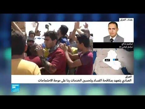 هدوء نسبي في العراق بعد تعهد العبادي بمكافحة الفساد وتحسين الخدمات  - 12:22-2018 / 7 / 18