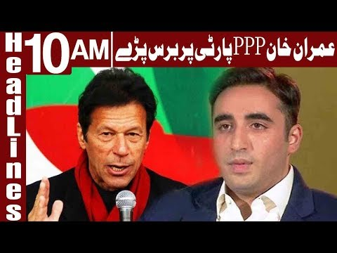 PTI Rejects Two Of PPP Nominees For Caretaker PM - Headlines 10 AM - 22 May 2018 - Express News