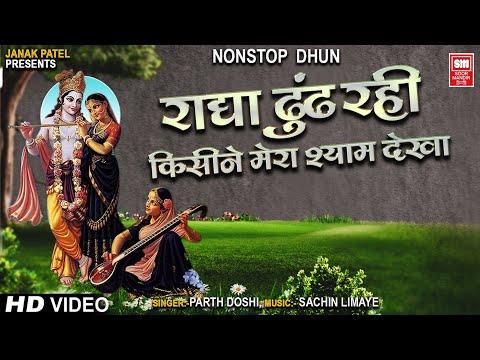 राधा ढूंढ रही | Kisi Ne Mera Shyam Dekha | Best Radhaji Bhajan | Radhe Radhe | Krishna Bhajan