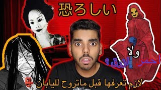 اساطير يابانية حقيقية ارعبت سكان اليابان !!
