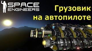 space Engineers: Делаем автопилот для транспорта из скрипта Octopus'а