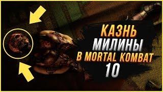 Мортал Комбат Х(Mortal Kombat Х) казнь Милины  прохождение за Соня Блейд и Ди Вора
