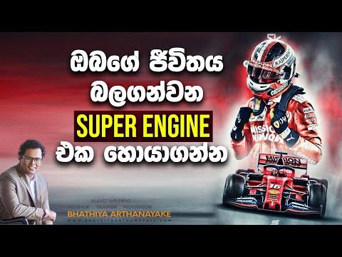 Super engine to find your success - ඔබගේ සුපිරි එන්ජිම - By Mentor Bhathiya Arthanayake