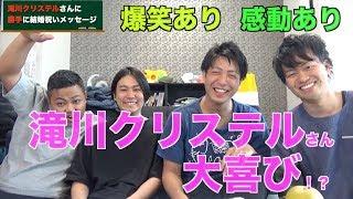 【勝手に】滝川クリステルさんへ【結婚祝いVTR】