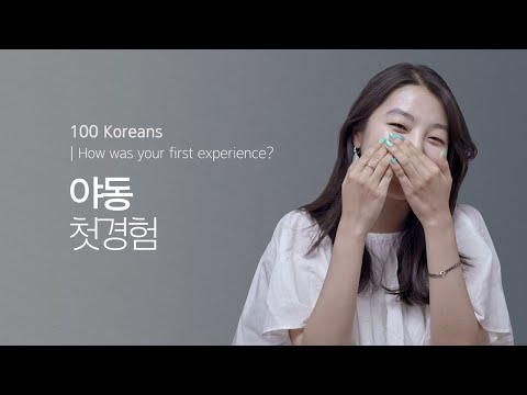 100 Koreans tell us | When did you first watch porn? from YouTube · Duration:  5 minutes 46 seconds